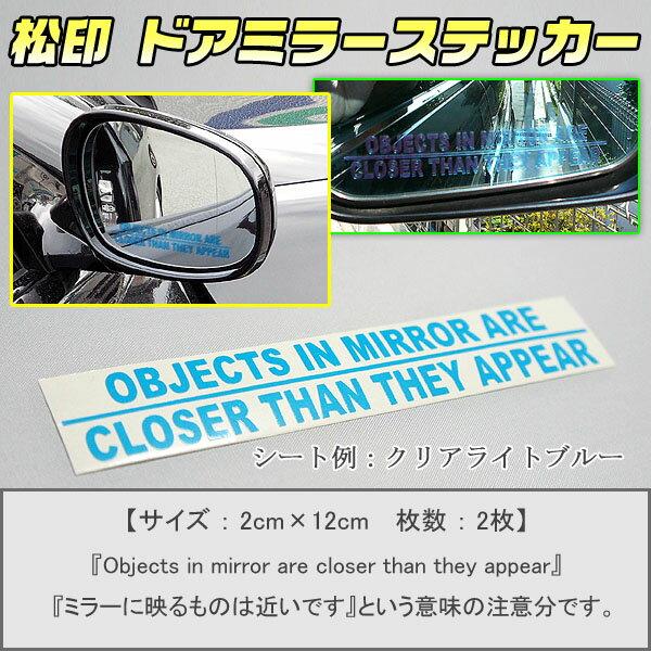 【松印】 ドアミラーステッカー/ドアミラーデカール 2枚 RVR GA3Wアウトランダー CW/GF7W/GF8W/GG2Wエアトレック CUギャランフォルティス CY4A