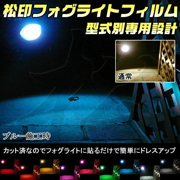 【松印】フォグライトフィルム/フォグランプフィルム貼るだけで簡単カスタマイズ!! ワゴンR スティングレー MH34S フォグライト型式:Valeo 02B2704
