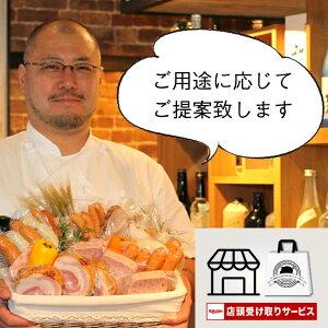 ネットで注文、お店で受け取り 1000円分の詰め合わせをご提案!