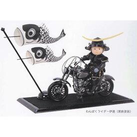 壱三人形工房わんぱくライダー伊達バイク黒鉄 五月人形