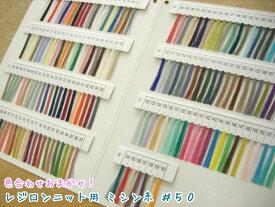 色合わせおまかせ!レジロンニット用 ミシン糸#50|※現在メーカー欠品中の色があり、糸をご用意できない場合がございます。あらかじめご了承ください。|