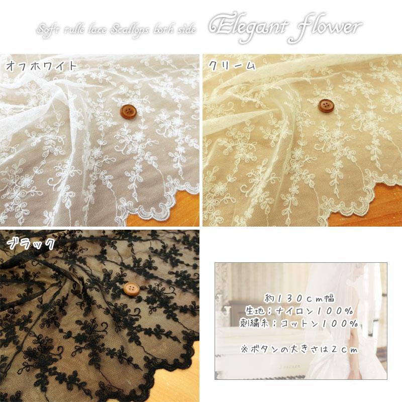 ソフトチュールレース『Elegant Flower』(エレガントフラワー)【両耳スカラップ】※約130cm幅 ナイロン100% 刺繍:コットン100%