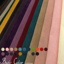 ▼Basic◇Color(ベーシック カラー)≪シャツコール≫【全22色】※106cm幅 コットン100%