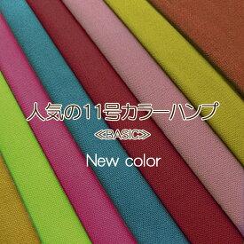 ▼*NEW Color*バッグ作りにおすすめ!人気の11号カラーハンプ♪≪BASIC≫※90cm幅 コットン100% 11号帆布