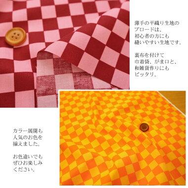 ICHIMATSUSASARA〜市松*細ら〜≪ブロードプリント≫※112cm幅コットン100%|市松模様緑黒赤ピンク黄色緑水色生地コスプレ衣装和柄羽織チェック柄格子柄|