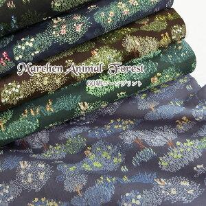 Marchen Animal Forest(メルヘンアニマルフォレスト)≪60綿ローンプリント≫※108cm幅 コットン100%