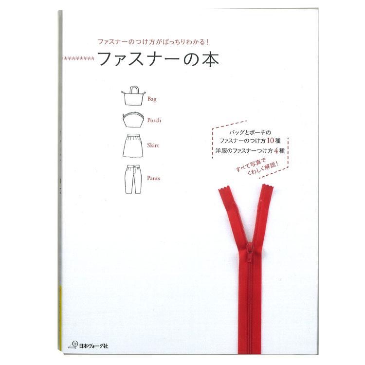 【本:日本ヴォーグ社】ファスナーのつけ方がばっちりわかる! ファスナーの本!≪実物大型紙つき≫