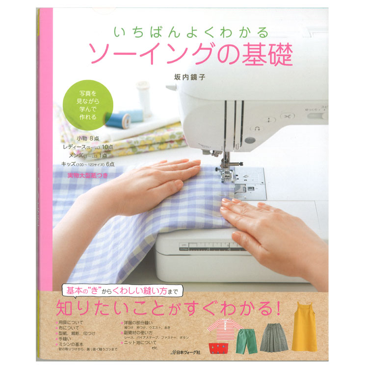 【本:日本ヴォーグ社】いちばんよくわかる 『ソーイングの基礎』≪実物大型紙つき≫