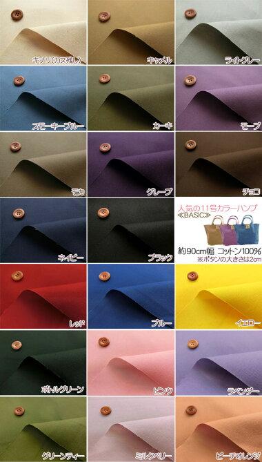 バッグ作りにおすすめ!人気の11号カラーハンプ♪≪BASIC≫