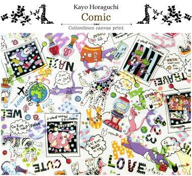 〜KayoHoraguchi2017SS〜『Comic』(コミック)≪コットンリネンキャンバス≫※108cm幅コットン85%・リネン15%