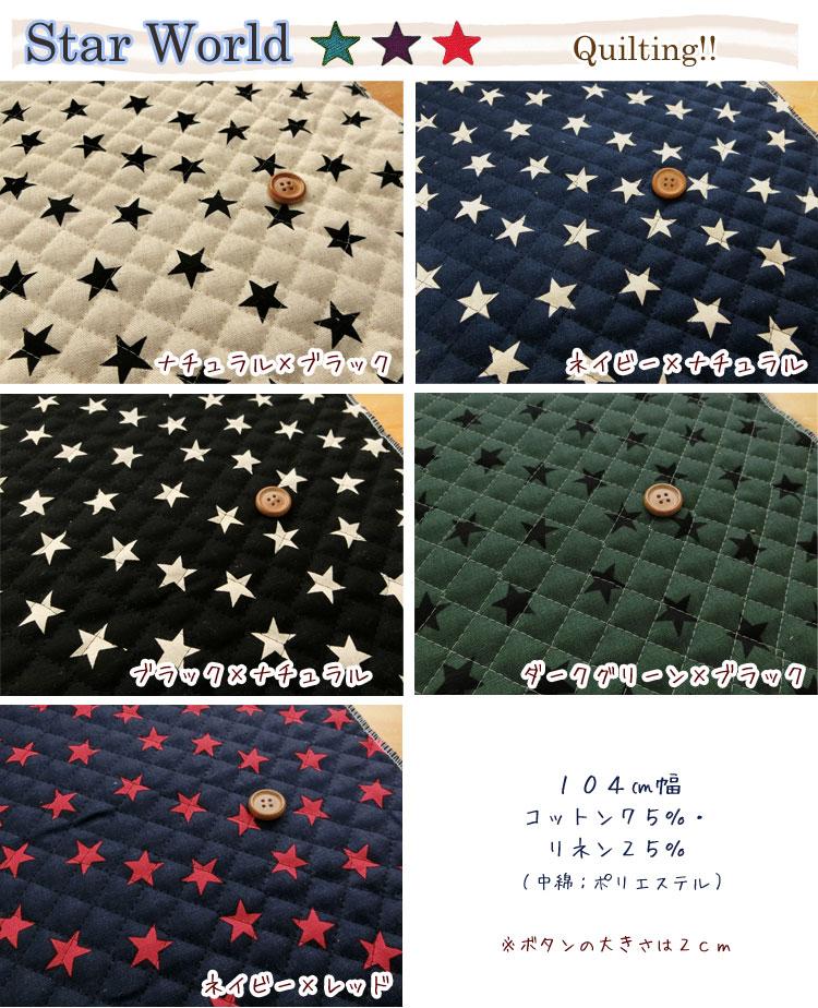 【キルティング】Star☆World(スターワールド)≪コットンリネンキャンバス≫※104cm幅 コットン75%・リネン25% 中綿:ポリエステル