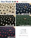 【キルティング】Star☆World(スターワールド)≪コットンリネンキャンバス≫※104cm幅 コットン75%・リネン25% …