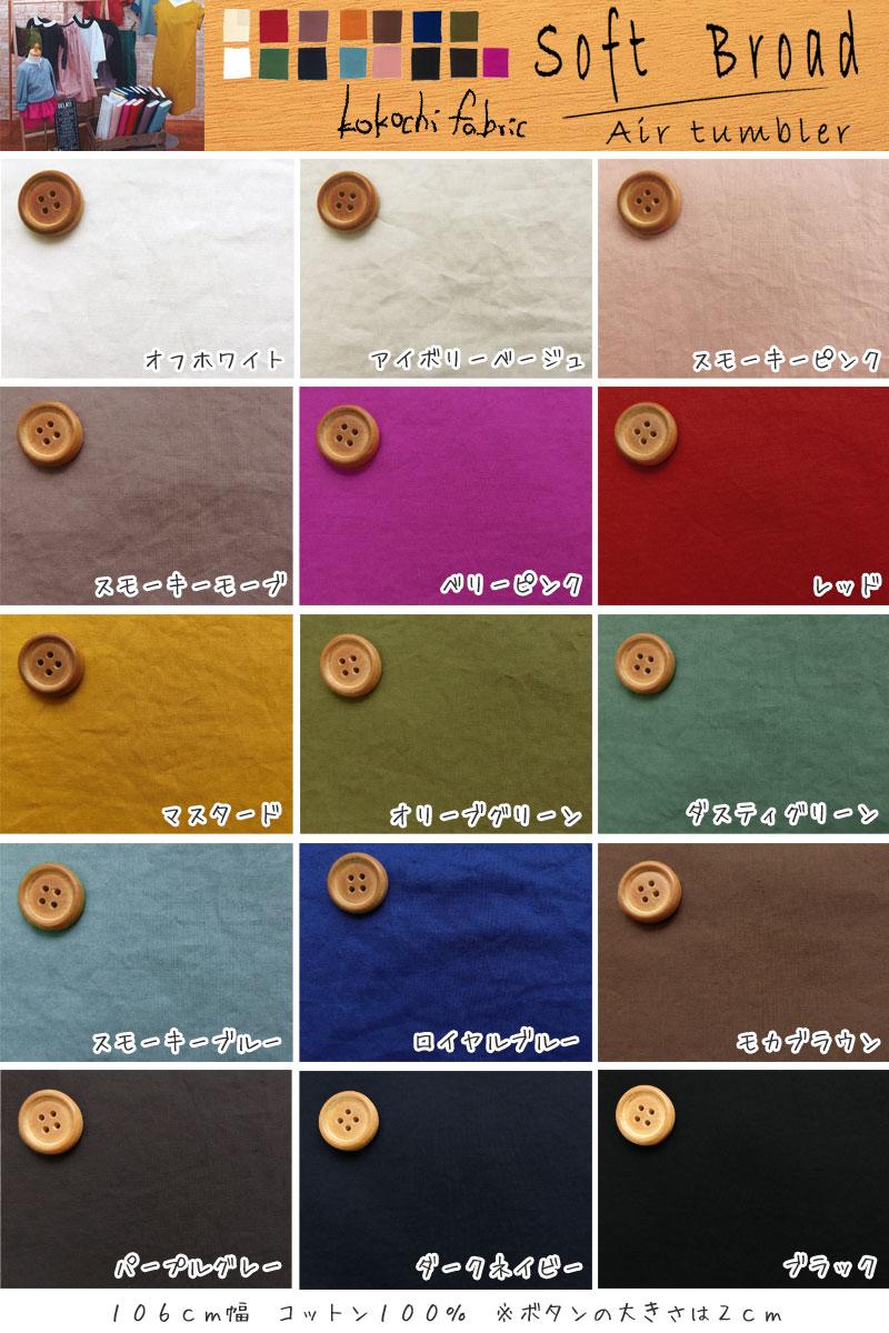☆kokochi fabric☆**ソフトブロード【エアータンブラー加工】※106cm幅 コットン100%