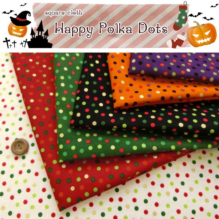 ☆Happy Polka Dots☆(ハッピーポルカドット)≪スケア*ラメプリント≫※104cm幅 コットン100%