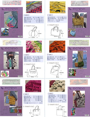 『echino2013』バッグパターン
