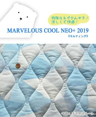 冷感生地で、ひんや〜り涼しい!『MarvelousCoolNEO+2019』(マーベラスクールネオプラス)【キルティング】※約95cm幅表:ナイロン75%・ポリエステル25%裏:ポリエステル100%
