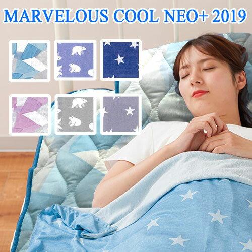 冷感生地で、ひんや〜り涼しい!『Marvelous Cool NEO + 2019』(マーベラスクール ネオ プラス)【キルティング】※約95cm幅 表:ナイロン75%・ポリエステル25% 裏:ポリエステル100%