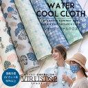 <抗ウイルス・抗菌防臭加工>注目のひんやり特殊冷感ニット生地!!Water Cool Cloth*2021(ウォータークールクロス2021)※約62cm幅 …