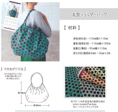 『echino2017Standard』バッグパターン