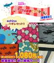 ★福袋企画★マツケの新春ビッグセール!【数量限定】echinoハギレセット!!