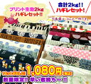 ★福袋企画★マツケの秋のスーパーセール!【数量限定】プリント生地2kgハギレセット!!