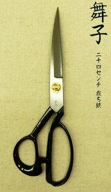 お買い得!!裁ちはさみ『舞子』【24cm】