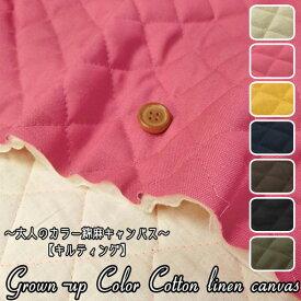 ■【キルティング】『大人のカラー綿麻キャンバス』※104cm幅 コットン85%・リネン15% キルト目:約3.5cm 中綿:ポリエステル