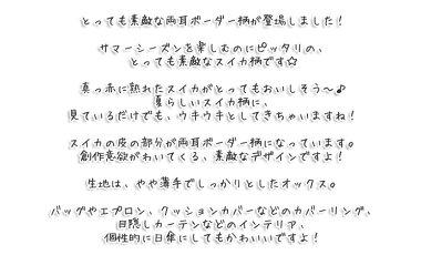 スイカ☆大好き♪≪オックスプリント≫※110cm幅コットン100%