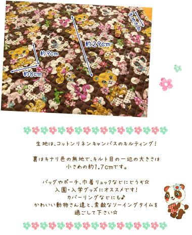 【キルティング】レトロ☆アニマルキッズ♪≪コットンリネンキャンバス≫