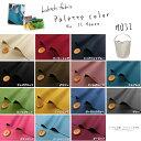 バッグ作りにおすすめ!☆kokochi fabric☆パレットカラー11号ハンプ♪*MUJI*※110cm幅 コットン100%