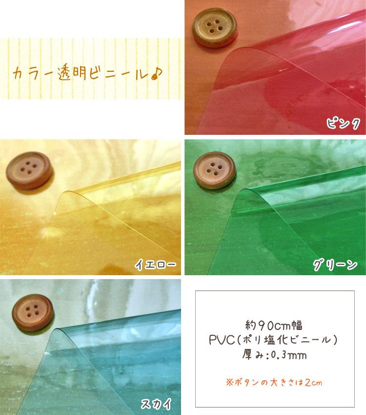 カラー透明ビニールクロス♪※約90cm幅 素材:PVC(ポリ塩化ビニール) 厚み:0.3mm