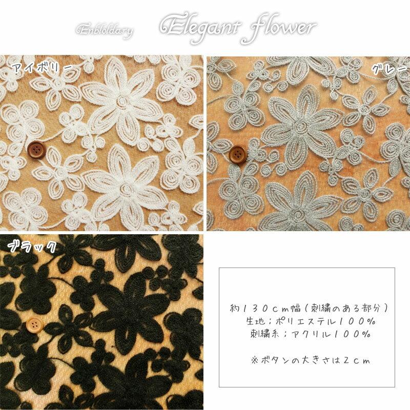 ■エンブロイダリー『エレガントフラワー』約130cm幅 ポリエステル100% 刺繍糸:アクリル100%