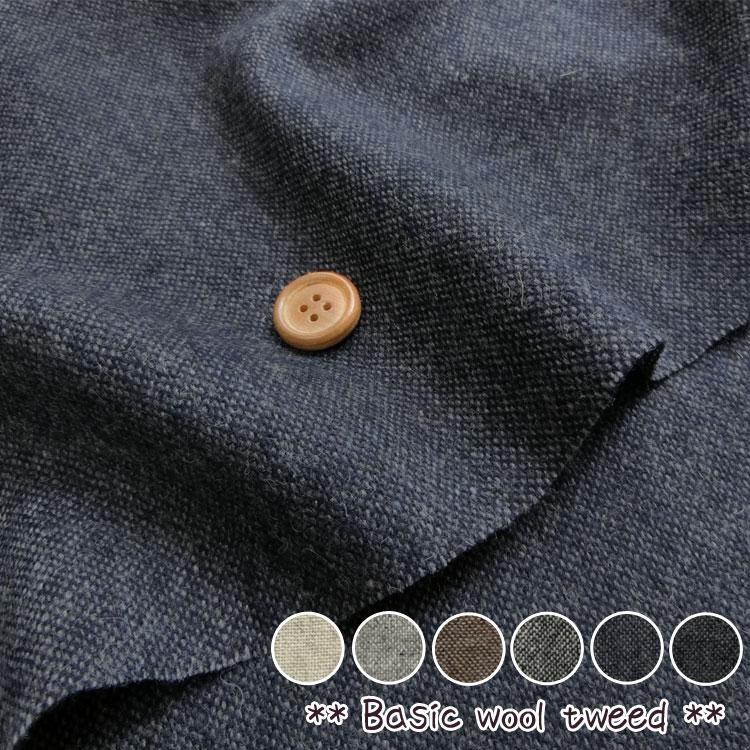 **Basic Wool Tweed**(ベーシックウールツイード)※140cm幅 ウール70%・ナイロン10%・ポリエステル10%・アクリル10%