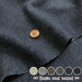 ■**Basic Wool Tweed**(ベーシックウールツイード)※140cm幅 ウール70%・ナイロン10%・ポリエステル10%・アクリル10%