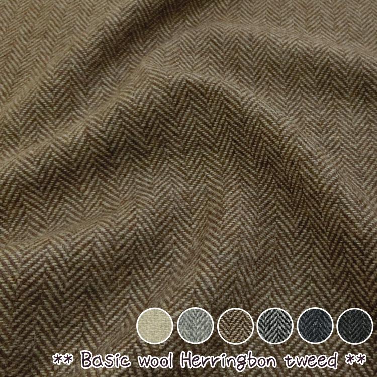 **Basic Wool Herringbon Tweed**(ベーシック ウールヘリンボンツイード)※136cm幅 ウール70%・ナイロン10%・ポリエステル10%・アクリル10%