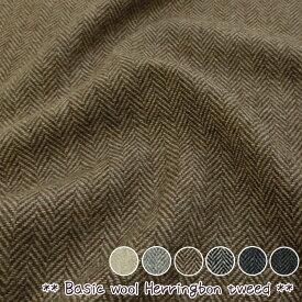 ■**Basic Wool Herringbon Tweed**(ベーシック ウールヘリンボンツイード)※136cm幅 ウール70%・ナイロン10%・ポリエステル10%・アクリル10%