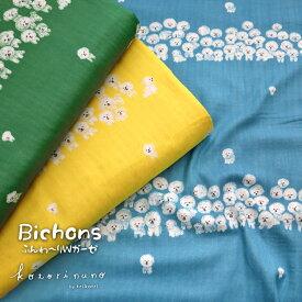 ダブルガーゼで登場!Bichons(ビション)kotorinuno by trikotri≪ふんわ〜りWガーゼ≫※108cm幅 コットン100%