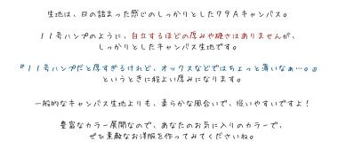 ウェアーやバッグなどに♪コットンカラーキャンバス☆【全15色】