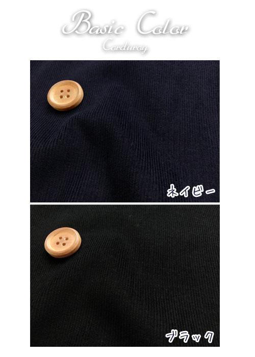 Basic◇Color(ベーシック カラー)≪シャツコール≫【全22色】※106cm幅 コットン100%
