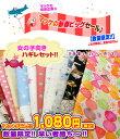 ★福袋企画★マツケの新春ビッグセール!【数量限定】女の子向きハギレセット!!