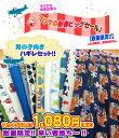 ★福袋企画★マツケの新春ビッグセール!【数量限定】男の子向きハギレセット!!