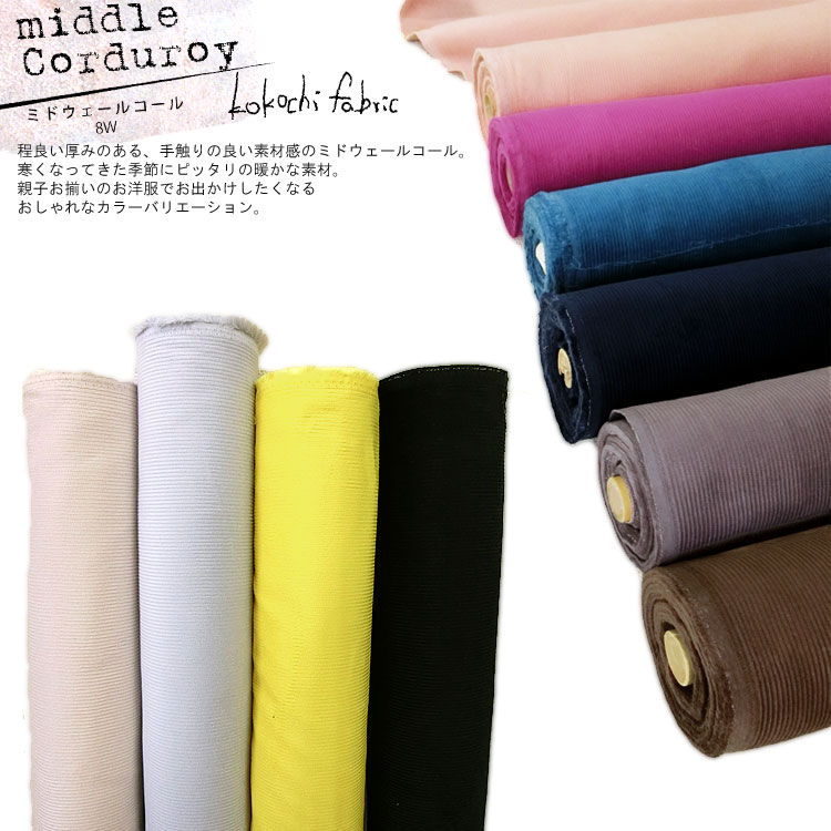 ■☆レシピあります☆☆kokochi fabric☆ミドウェールコール≪8ウェール≫※108cm幅 コットン100% 8W
