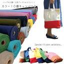 バッグや入園・入学グッズにオススメ!!カラー10番キャンバス♪【全19色】※108cm幅 コットン100%