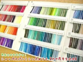 8号ハンプなど≪やや厚手生地用≫色合わせおまかせ! シャッペスパンミシン糸#30【やや厚手生地用】|※現在メーカー欠品中の色があり、糸をご用意できない場合がございます。あらかじめご了承ください。|