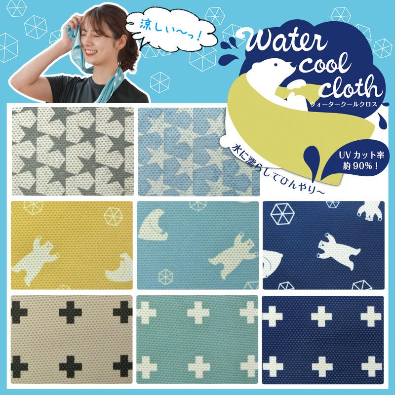 注目のひんやり特殊冷感ニット生地!!Water Cool Cloth*2018(ウォータークールクロス)※約62cm幅 ナイロン55%・ポリエステル45%