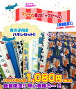 ★福袋企画★マツケの春のビッグセール!【数量限定】男の子向きハギレセット!!
