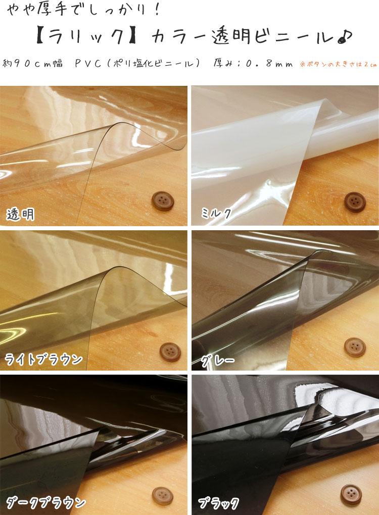 やや厚手でしっかり!ラリック透明ビニールクロス♪※約90cm幅 PVC(ポリ塩化ビニール) 厚み:約0.8mm