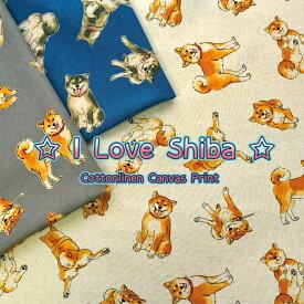 ▼I Love Shiba (アイラブ シバ)≪コットンリネンキャンバス≫※108cm幅 コットン80%・リネン20%
