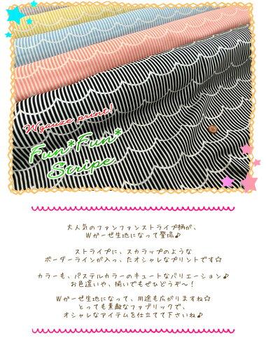 ▼ダブルガーゼで登場!!Fun*Fun*Stripe(ファンファンストライプ)≪ふんわ〜りWガーゼ≫※108cm幅コットン100%