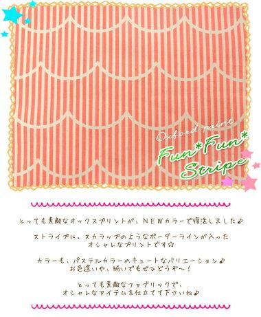 ▼Fun*Fun*Stripe(ファンファンストライプ)≪オックスプリント≫※108cm幅コットン100%